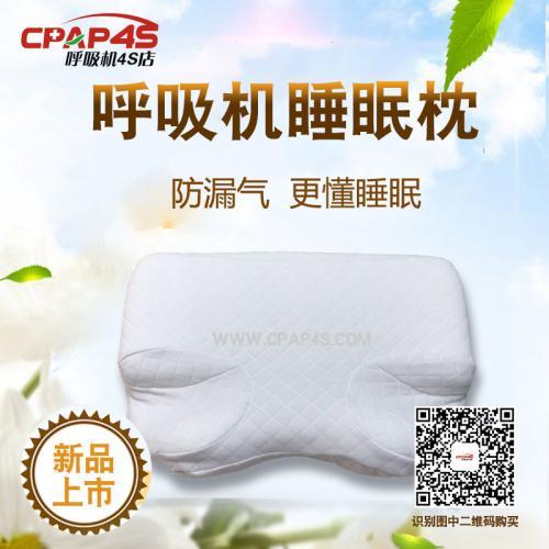 呼吸机睡眠枕 预防面罩漏气枕头